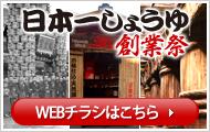 日本一しょうゆ創業祭