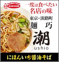 一度は食べたい名店の味 東京淡路町 麺巧 潮 にほんいち醤油そば
