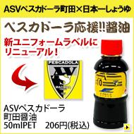 ASVペスカドーラ町田醤油