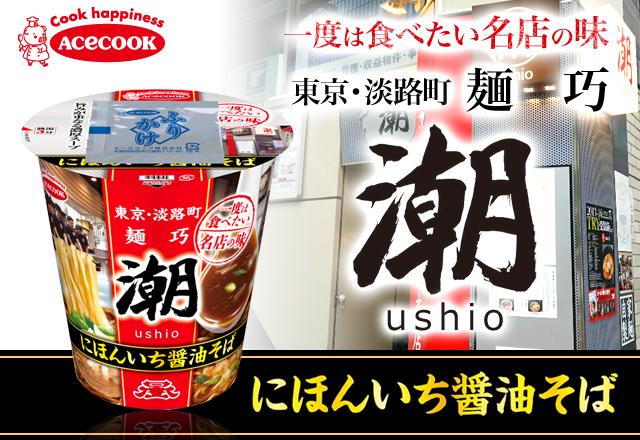 一度は食べたい名店の味 東京淡路町 麺巧 潮 ushio にほんいち醤油そば
