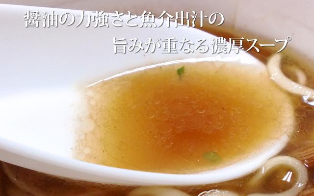 醤油の力強さと魚介出汁の旨みが重なる濃厚スープー