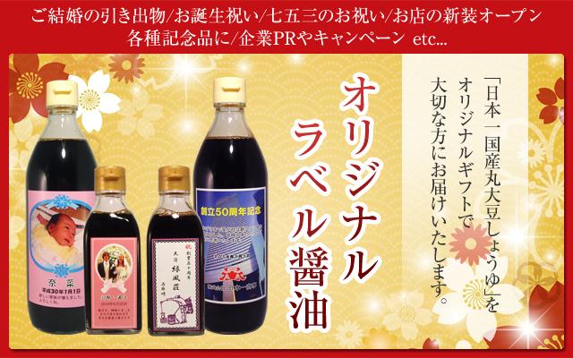 ご結婚の引出物、お誕生祝い、七五三のお祝い、お店の新装オープン各種記念品に、企業のPRヤキャンペーンに。日本一国産丸大豆しょうゆをoriginalギフトで大切な方にお届けいたします。