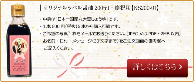 オリジナルラベル醤油200ml 慶祝用 KS200-01