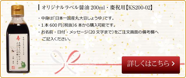 オリジナルラベル醤油200ml 慶祝用 KS200-02