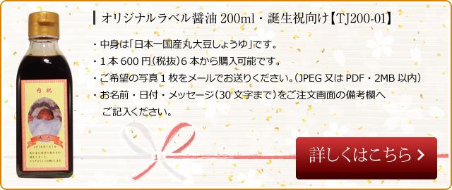 オリジナルラベル醤油 200ml 誕生向け TK200-01