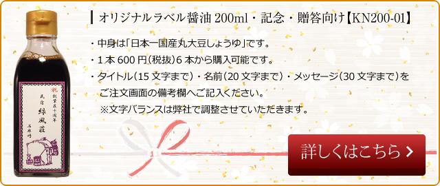 オリジナルラベル醤油 200ml 記念・贈答向け KN200-01