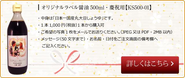 オリジナルラベル醤油 500ml 慶祝 KS500-01