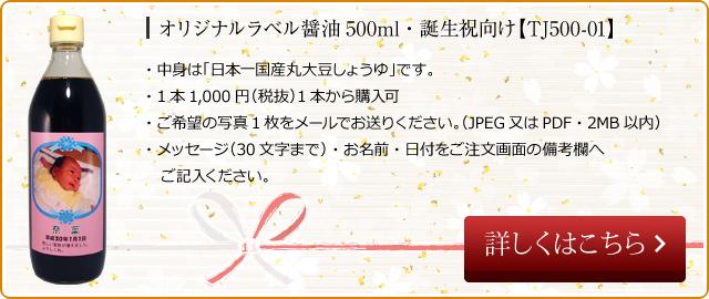 オリジナルラベル醤油 500ml 誕生祝向け TJ500-01