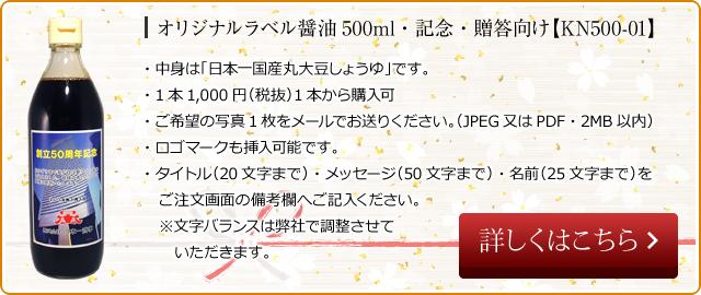 オリジナルラベル醤油 500ml 記念・贈答向け KN500-01