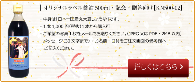 オリジラベル醤油 500ml 記念・贈答向け KN500-02