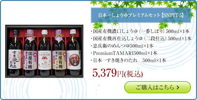 日本一しょうゆプレミアムセット【SNPIT-5】