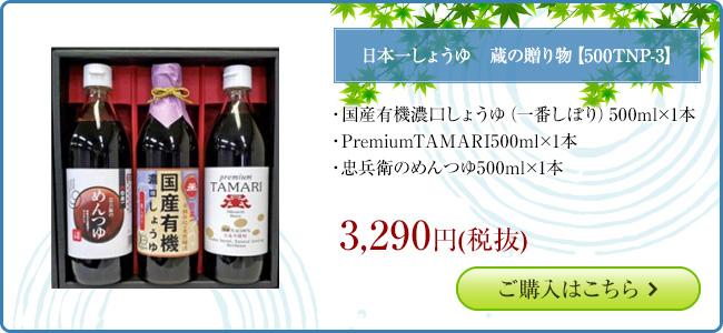日本一しょうゆ 蔵の贈り物【500TNP-3】