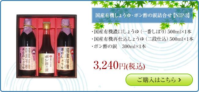 国産有機しょうゆ・ポン酢の涙詰合せ【NIP-3】