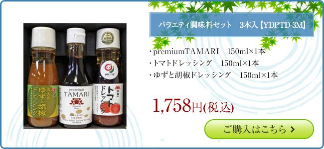 バラエティ調味料セット 3本入 【YDPTD-3M】