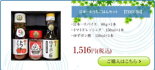 日本一おうちごはんセット 【TDSY-3M】