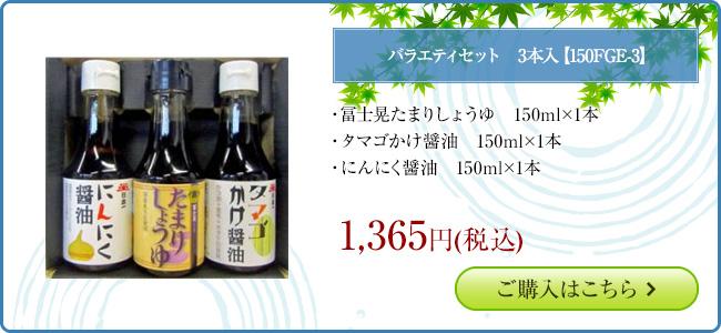 バラエティセット 3本入【150FGE-3】