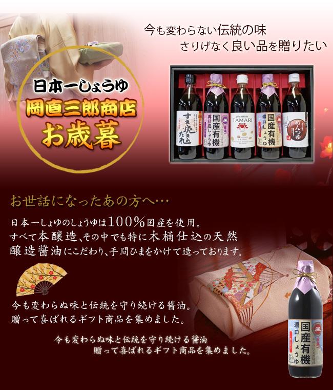 良い品をさりげなく…思いが伝わる贈りもの 日本一しょうゆギフト