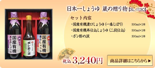 日本一しょうゆ 蔵の贈り物【3L-1130】