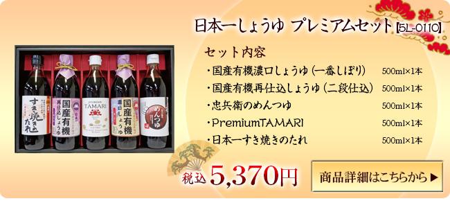 日本一しょうゆ プレミアムセット【5L-0110】