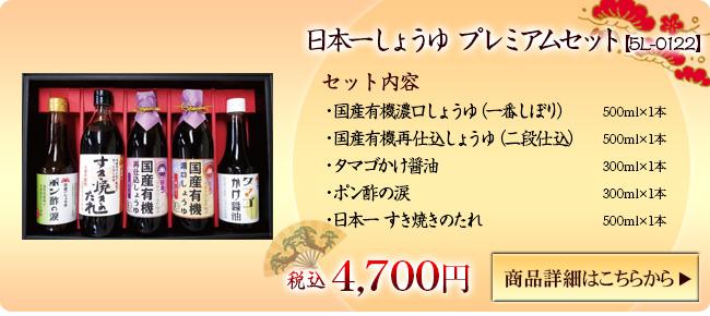 日本一しょうゆプレミアムセット 【5L-0122】