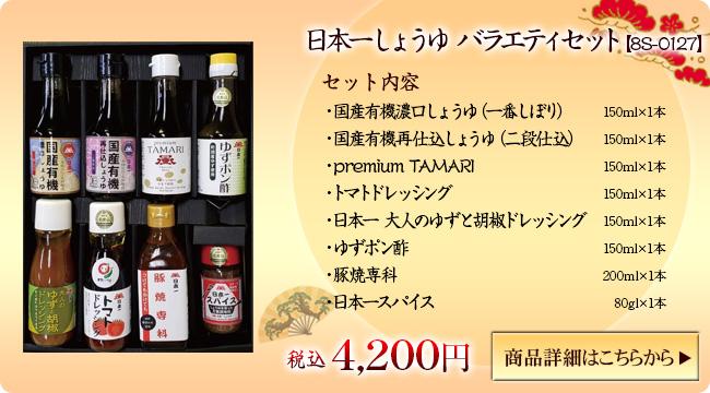 日本一しょうゆバラエティセット 【8S-0127】