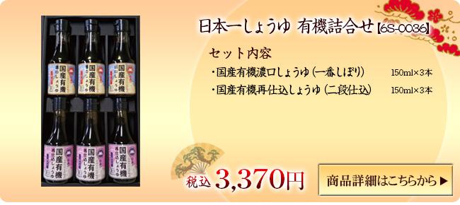 日本一しょうゆ 有機詰合せ【6S-0036】