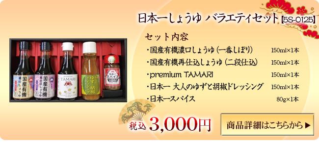 日本一しょうゆ バラエティセット 【5S-0125】