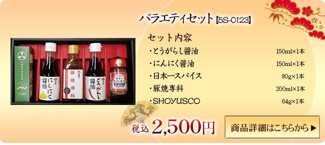 バラエティセット 【5S-0123】