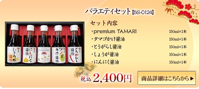 バラエティセット 【5S-0124】