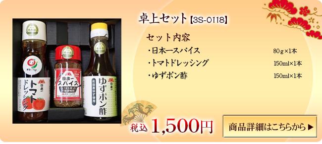 卓上セット 【3S-0118】