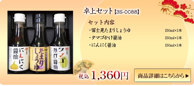 卓上セット【3S-0088】