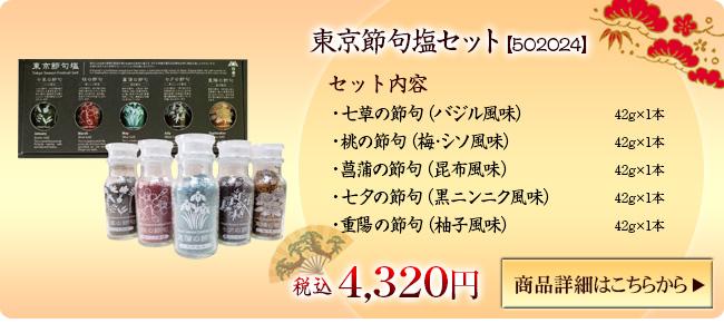 東京節句塩セット【502024】