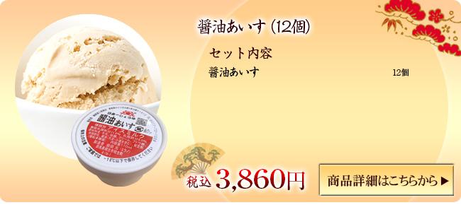 日本一生揚げ(きあげ)醤油