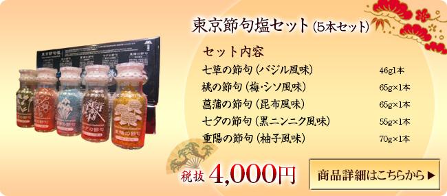 東京節句塩セット(5本セット