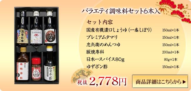 バラエティ調味料セット6本入