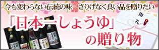 内祝、御中元、御歳暮などの御贈答に、人気の木桶仕込み・天然醸造醤油ギフト「日本一しょうゆ」。