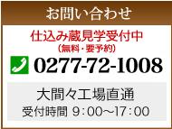 お問い合わせ 工場見学受付中 0120507036