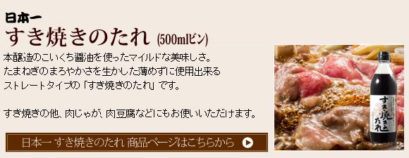 日本一 すき焼きのたれ500ml