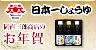 岡直三郎商店のお年賀