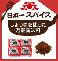 SHOYUSCO