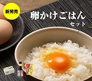 卵かけごはんセット