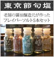東京節句塩