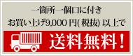 お買い上げ7,000円(税込)以上で送料無料!