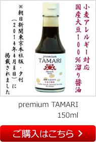 premium TAMARI 150ml