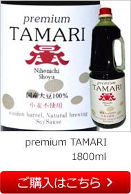 premium TAMARI 1800ml
