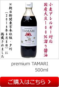 premium TAMARI 500ml