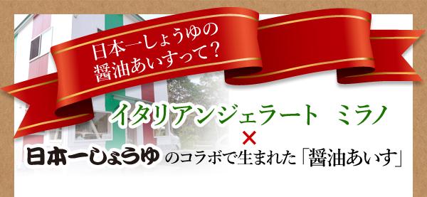 イタリアンジェラート ミラノ × 日本一しょうゆのコラボで生まれた「醤油あいす」