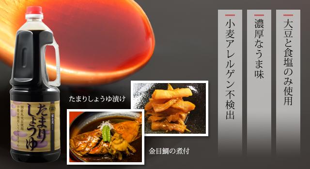 溜醤油は本来、大豆のみを使用し成熟後、諸味の表面、木桶の底より滴る液汁を集めたものです。