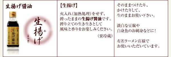 生揚げ(きあげ)醤油 200ml