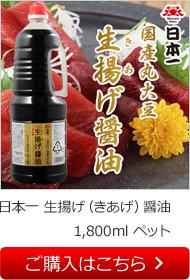 日本一 生揚げ(きあげ)醤油 1800ml